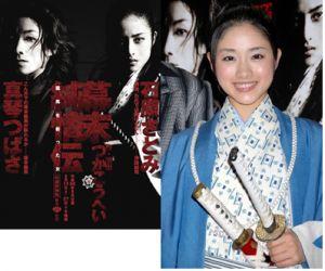 舞台『幕末純情伝』のビジュアル画像