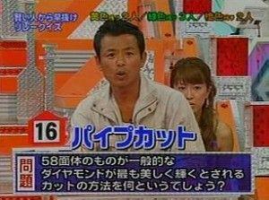 芸能界を引退した香田晋!!現在は福岡で板前になっていた?の画像