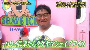 カンニング竹山がハワイにかき氷店をオープン☆持病再発の恐れの中?!の画像