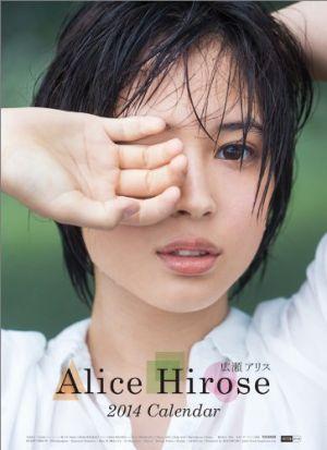 女優・広瀬アリスはやっぱり綺麗でかわいい!保存版級写真のまとめの画像