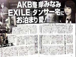 【AKB48峯岸みなみ】整形疑惑を否定?!「整形はしてない」」の画像