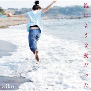 大人気女性シンガーaikoさん!人気曲紹介&カラオケランキングの画像