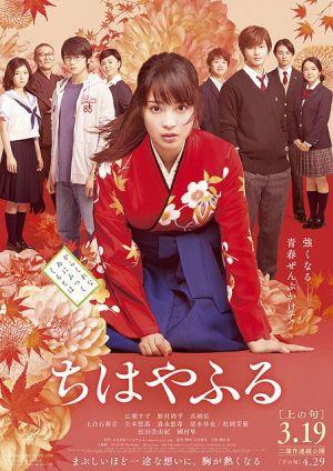 広瀬すずちゃんは年齢いくつから映画主演女優をやっているのか考察!の画像