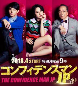 ドラマ「コンフィデンスマンJP」で長澤まさみが11年ぶりに月9主演!の画像