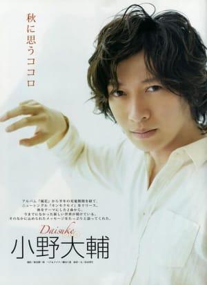 ついに!?超人気声優・小野大輔の結婚、真相はどうなの!?の画像