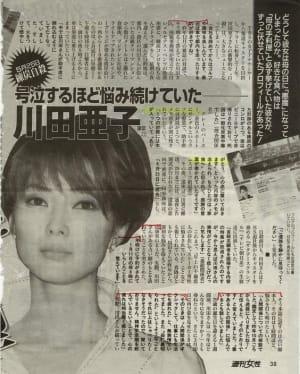 自殺した元TBSアナ川田亜子さん。謎の真相と安住アナの思いとは?の画像