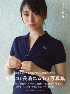 欅坂46:長濱ねるのキス写真は本物?性格が悪いって本当なの?の画像