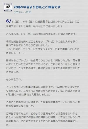 【電撃結婚!!】人気声優・沢城みゆきが結婚報告!お相手の男性とは?!の画像