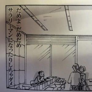 漫画家・岡崎京子さん事故後の現在(2020)!夫とは再婚?pinkや名言もの画像