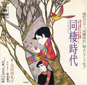 「同棲時代」がヒットした大信田礼子の現在(2021)とは?の画像