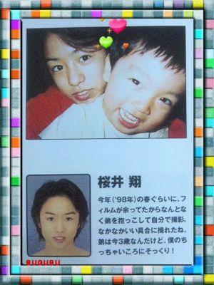 どうして?最強アイドル櫻井翔、父親にジャニーズ反対されていた!?の画像