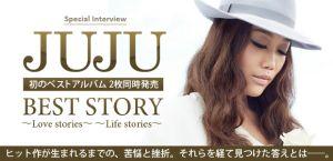 【JUJU】オリジナル&カバー&ベスト!!魅力が分かるアルバム3選の画像