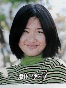 紗栄子の学生時代の画像