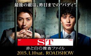 映画「ST 赤と白の捜査ファイル」志田未来の可愛い撮影裏話!の画像