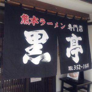 ラーメン王国熊本県で超人気のラーメン店トップ4をご紹介しますの画像