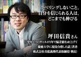 ビリギャル石川恋が通う大学は慶應大学じゃなくて武蔵野大学!の画像